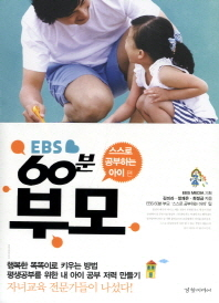 EBS 60분 부모: 스스로 공부하는 아이편