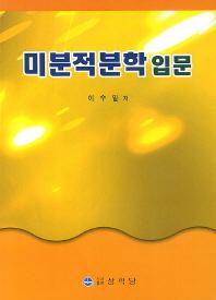 미분적분학 입문(3판)