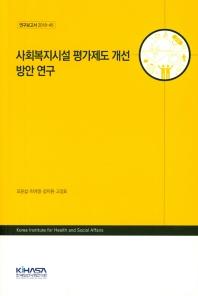 사회복지시설 평가제도 개선 방안 연구(연구보고서 2018- 45)