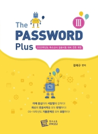 The PASSWORD Plus. 3(2020)(전면개정판)