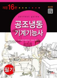 공조냉동 기계기능사(2013)(개정판 16판) /새책수준   ☞ 서고위치:SR 2
