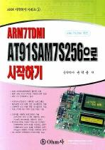 AT91SAM7S256으로 시작하기 (ARM7TDMI)(ARM 시작하기 시리즈 1)