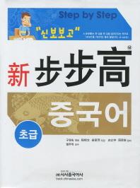 신 보보고 중국어 초급(CD2장포함)