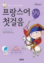 프랑스어 첫걸음(싱싱)(6판)(TAPE3개포함)