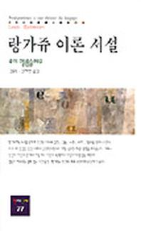랑가쥬 이론 서설(동문선 현대신서 77)