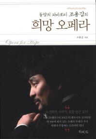 희망 오페라