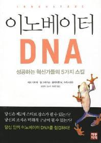 이노베이터 DNA