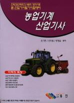 농업기계 산업기사(9판)