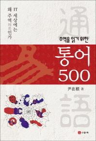 통어500(주역을 읽기 위한)