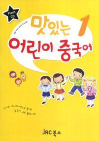 맛있는 어린이 중국어. 1(플래시 CD)(교재별매)