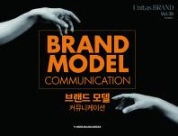 브랜드 모델 커뮤니케이션