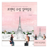 로맨틱 유럽 컬러링북
