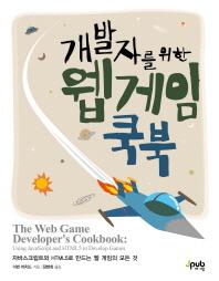 개발자를 위한 웹 게임 쿡북(반양장)