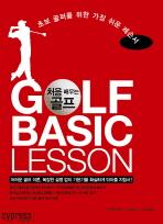 처음 배우는 골프