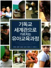 기독교 세계관으로 가르치는 유아교육과정