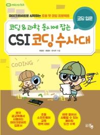CSI 코딩수사대(본문+부록) 세트(코딩&과학 동시에 잡는)