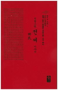 자랑스런 전씨 이야기(소책자)(빨강)(양장본 HardCover)