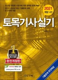 토목기사 실기(2021)(개정판 14판)(양장본 HardCover)