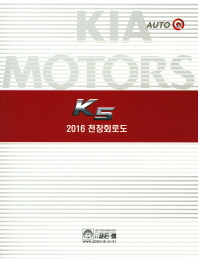K5 전장회로도(2016)