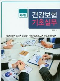건강보험 기초실무(6판)