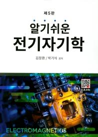 전기자기학(알기쉬운)(5판)
