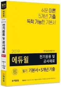 전기응용 및 공사재료 필기 기본서+5개년 기출(2019)(에듀윌)