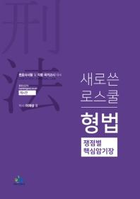 형법 쟁점별 핵심암기장(2019)