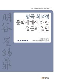 명곡 최석정 문학세계에 대한 접근의 일단(한국고전문학텍스트연구소 기획연구총서 2)(양장본 HardCover)