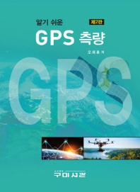 GPS 측량(알기 쉬운)(2판)