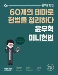2022 윤우혁 미니헌법(개정판 7판)