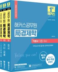 2022 해커스공무원 국경제학 기본서 세트(개정판)(전3권)