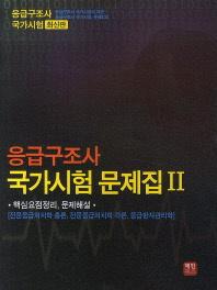 응급구조사 국가시험 문제집. 2(2014)
