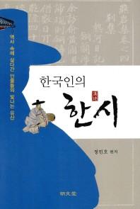 한국인의 한시(양장본 HardCover)
