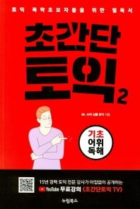초간단 토익. 2