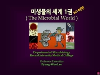 2014 미생물의 세계. 1
