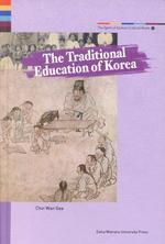 Spirit of Korean Cultural Roots 11:Traditional Education of Korea(Hardcover)