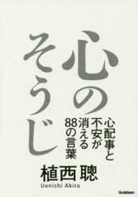 [해외]心のそうじ 心配事と不安が消える88の言葉
