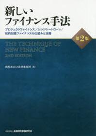 新しいファイナンス手法 プロジェクトファイナンス/シンジケ-トロ-ン/知的財産ファイナンスの仕組みと法務