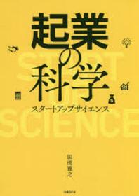 [해외]起業の科學 スタ-トアップサイエンス