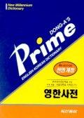 프라임 영한 사전(4판)(비닐)