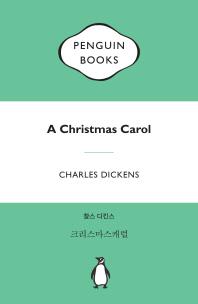 크리스마스 캐럴(마카롱 에디션)