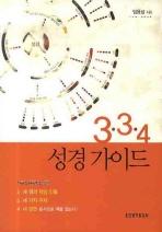 3 3 4 성경가이드