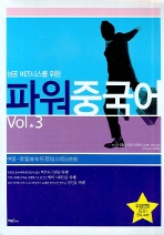 파워중국어 Vol.3(성공 비즈니스를 위한)(TAPE2개포함)