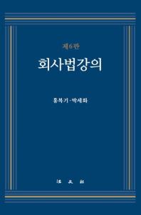 회사법강의 --- 제6판 ( 2018년판 )