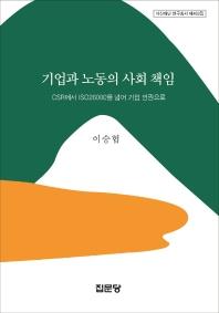 기업과 노동의 사회 책임(아산재단 연구총서 462)(양장본 HardCover)