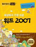 워드 2007(세상에서 가장 쉬운)(CD1장포함)(할수있다! 비주얼 시리즈)
