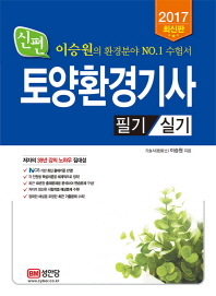 토양환경기사 필기+실기(2017)(신편)