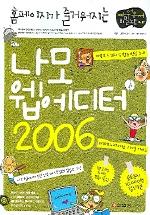 나모 웹에디터 2006(CD1장포함)