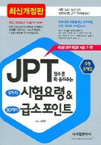 JPT점수를 확 올려주는 5가지 시험요령 & 30가지 급소포인트
