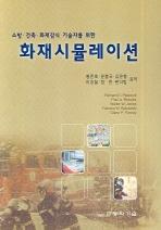 화재시뮬레이션(소방 건축 화재감식 기술자를 위한)(CD1장포함)(양장본 HardCover)